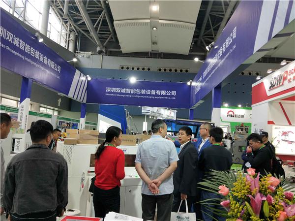 <span>深圳国际包装工业展</span>