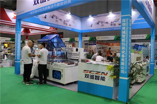 <span>上海国际食品加工与包装机械展</span>